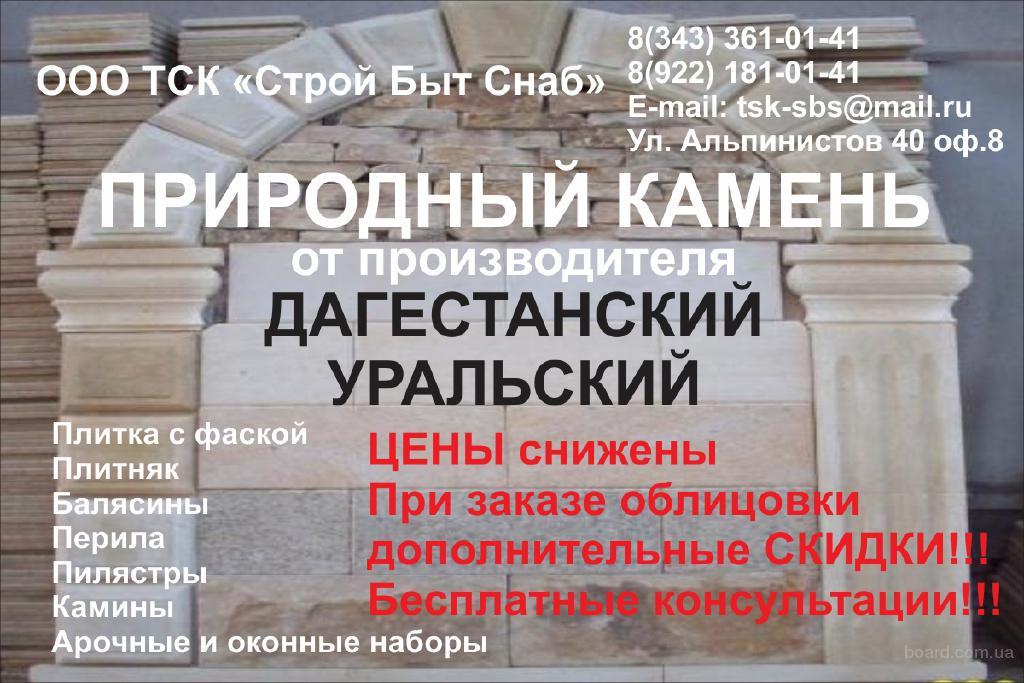 Изделия из природного камня.  Режим работы.  0. Адрес сайта в интернете.