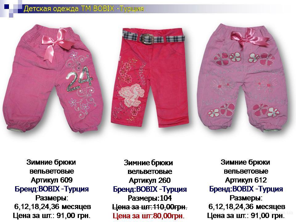 Одежда из турции для детей