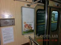 Услуги рекламы в киевском метро