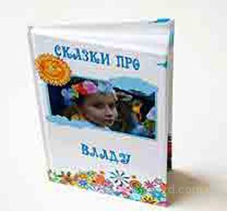 Книжка со сказками о Вашем ребёнке.