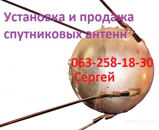 Спутниковая антенна и спутниковое оборуд