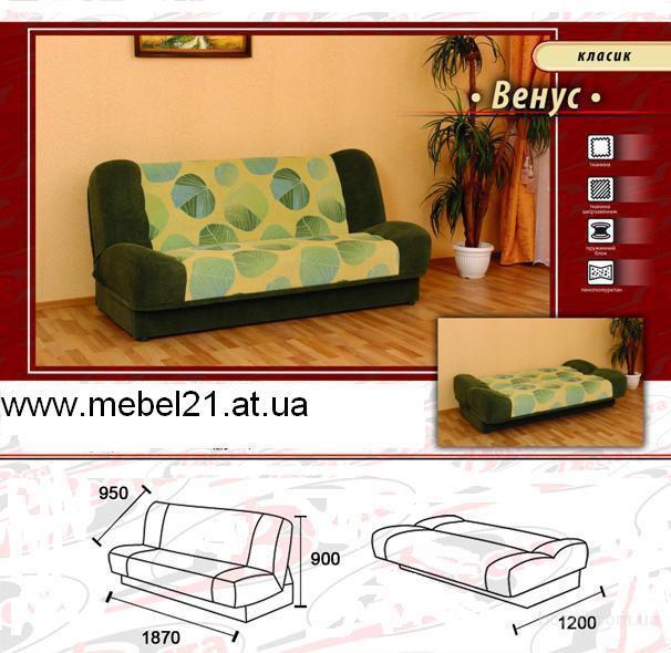 Мебель для вас мягкая мебель дешево