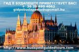 Организация индивидуальных экскурсионных туров и групповой туризм в Будапеште и в Венгрии.