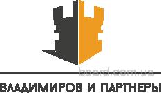 Юридические услуги в ЮК «Владимиров и партнеры».