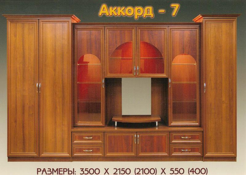 Стенки для гостиной в Москве