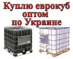 Куплю емкости еврокубы 1000л., поддоны Б/У