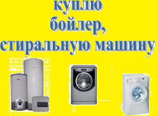 Куплю в Луганске стиральную машину