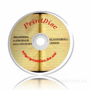 Тиражирование CD и DVD дисков, печать на дисках