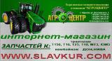 Запчасти к тракторам Т-150 МТЗ К700 ,Т-16,Т-25,Т-40