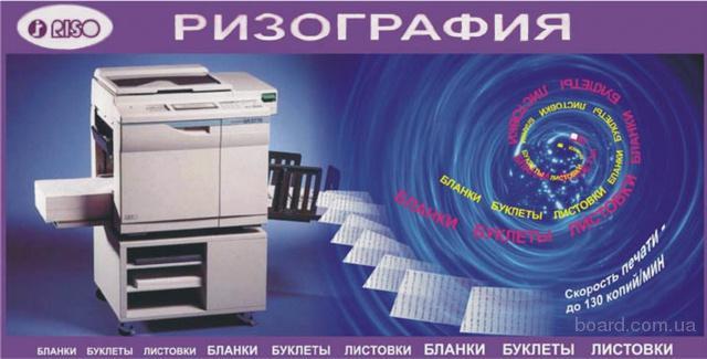 Печать на ризографе, визитки, ламинирование и др.