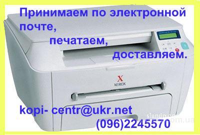Удалённая печать документов с доставкой по Киеву