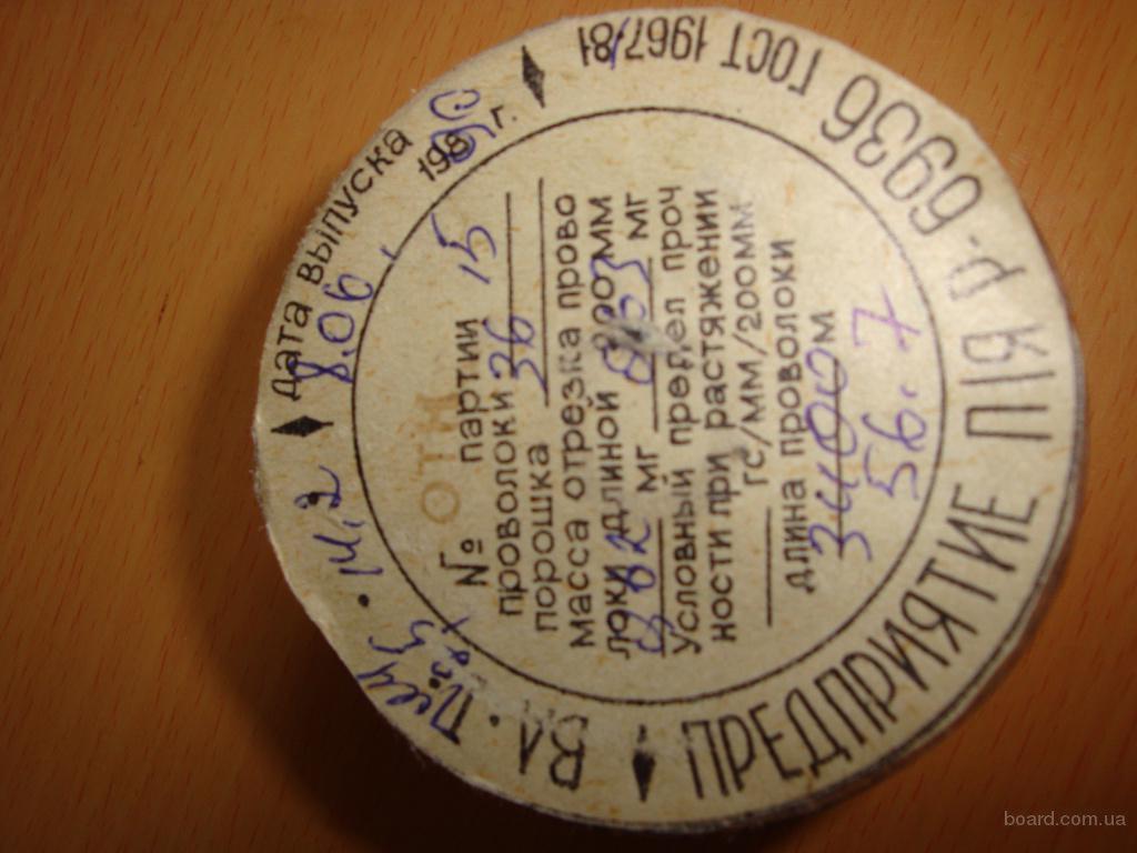 Вольфрамову нитку,вольфрамовая  проволока ВА - 1- 0,0142мм(14,2мікрон),від23,5мкр до 80мкр