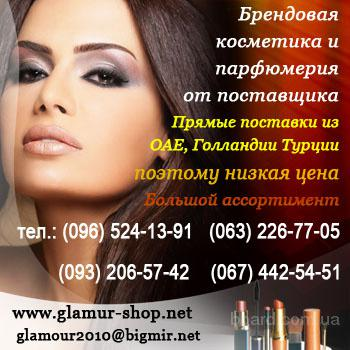 Косметика и парфюмерия в Краснодаре оптом и в розницу Краснодар