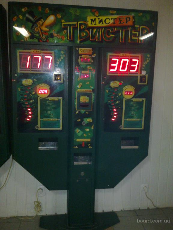 Игровые автоматы цена мистер твистер игровые аппараты в москве области продаж