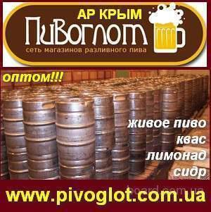 Продаем напитки оптом - в кегах:Живое пиво оптом в Крыму;Квас оптом в...