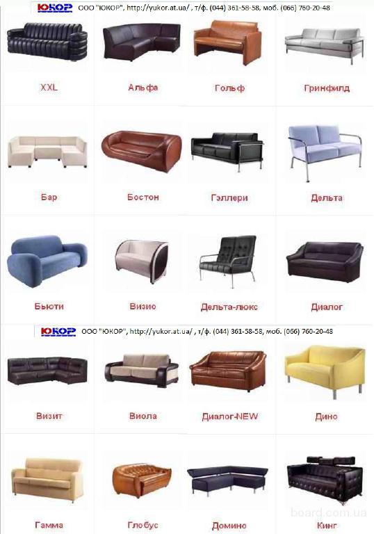 Офисные диваны, мягкая мебель для офиса,