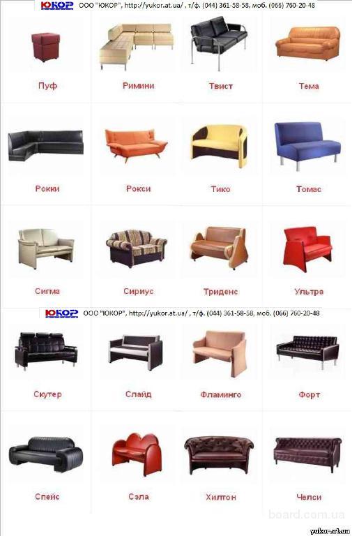 Мягкая мебель, диваны Киев, купить диваны для кафе, баров
