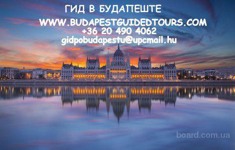 Аренда легковых авто и прокат автобусов разных размеров в Будапеште.