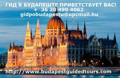 Гид по Будапешту/Частные экскурсии по Венгрии-по Будапешту