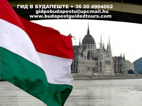 Гид по Будапешту/Частные экскурсии из Вены в Будапешт с экскурсией