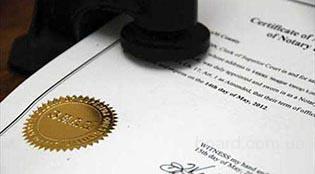 Зачем нужно легализировать документы, и как правильно это сделать