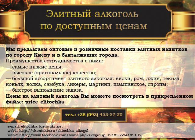 ОнЛайн Маркет: Элитный алкоголь по доступным ценам! kiev Киев - photo 1.