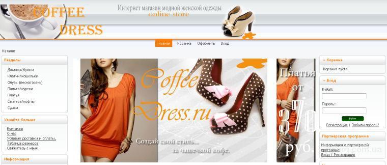 Сайт С Женской Одеждой Дешево