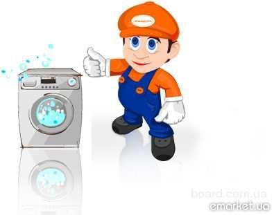 Ремонт стиральных машин и холодильников в Харькове