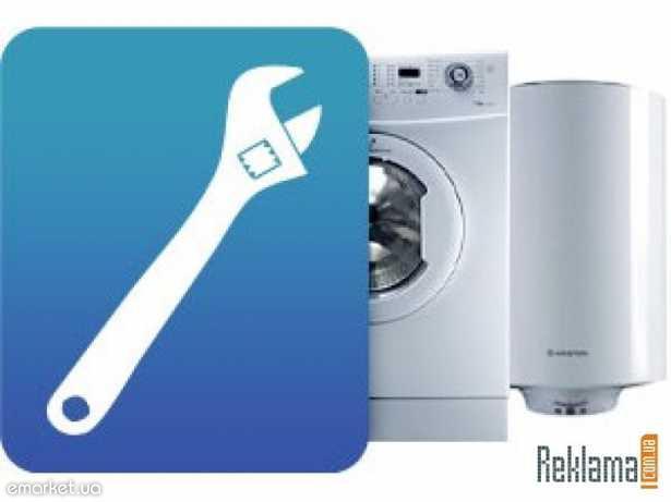ремонт холодильников, стиральных машин в Донецке