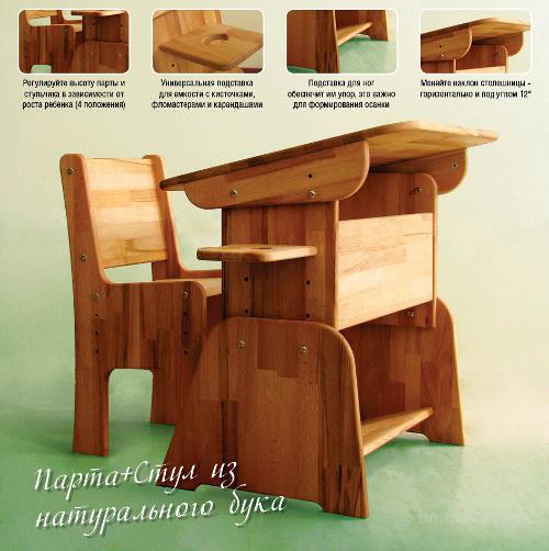 """Детская мебель от производителя. парта+стул """"школярик"""" прода."""