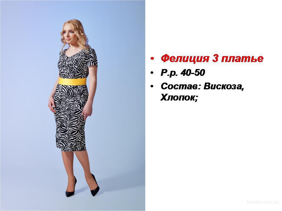 Тм Женской Одежды С Доставкой