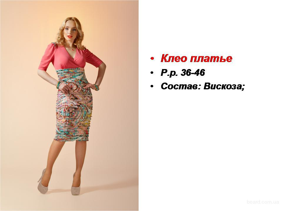 Тм Женской Одежды