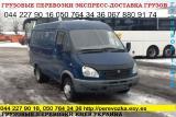Грузовые перевозки ГАЗель 1,5 тонн по Киеву,Украине грузчик ремни