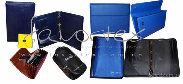 Пошив сумок, папок, портфелей, кошельков.