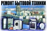 Ремонт холодильников,стиральных машин и бойлеров