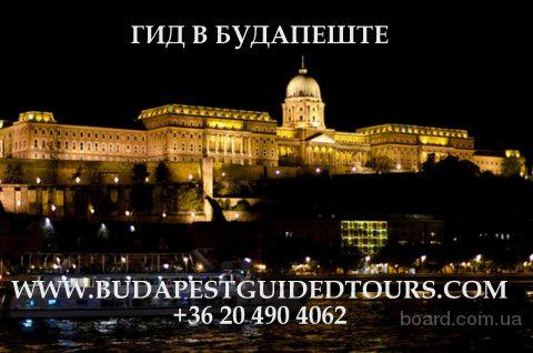 Гид по Будапешту-Венгрии