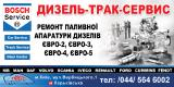 Ремонт насос-форсунок PDE Scania R,P,T,HPi