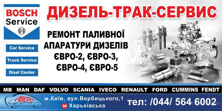 Ремонт насос-форсунок PDE  Iveco  Tector,Eurotech,