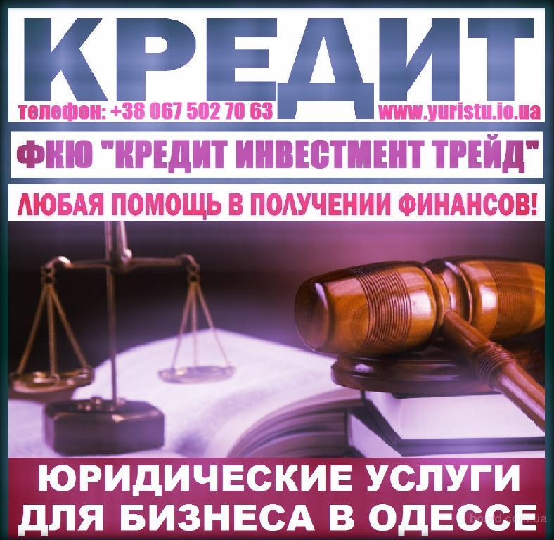 Продадим фирму ООО, Киево-Святошинский р-н, с НДС