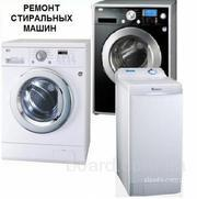 Ремонтстиральных и посудомоечных машин в Одессе