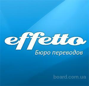 """Бюро переводов""""Effetto"""".Перевод от 900тн/страница"""