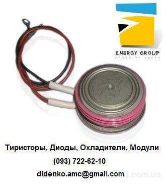 тиристор т243, т353, тиристор т343.  Продаю Дистрибьютор, Оптовая торговля Все регионы Украины.