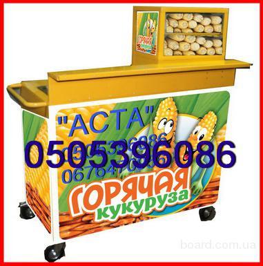 Оборудование для продажи вареной кукурузы