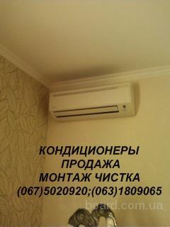 Монтаж кондиционера, чистка кондиционеров Киев