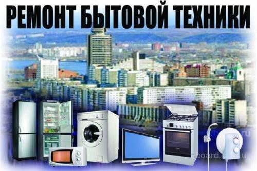 Ремонт стиральных машин, бойлеров, плит в Запорож