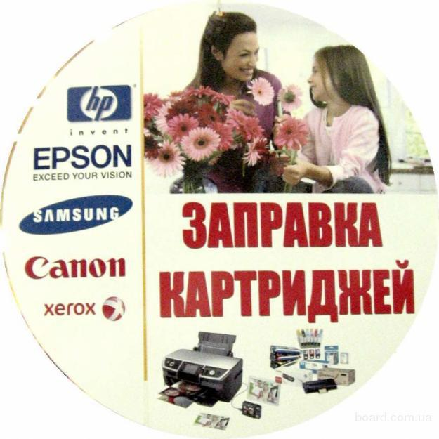 Заправка картриджей HP, Canon, Xerox, Samsung (Обо