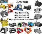 Лебедка тяговая электрическая ТЭЛ-10 / ТЭЛ-10Б
