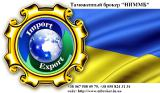 Таможенный брокер «ниммб» в Киеве, услуги Есть бесплатные.Таможенное оформление грузов, система скидок