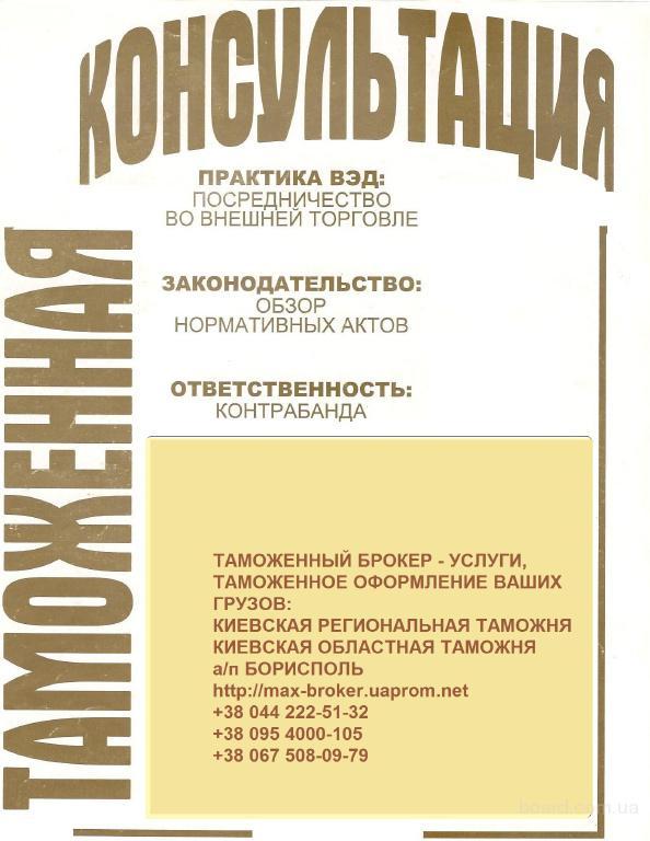 Курсы таможенных брокеров киев