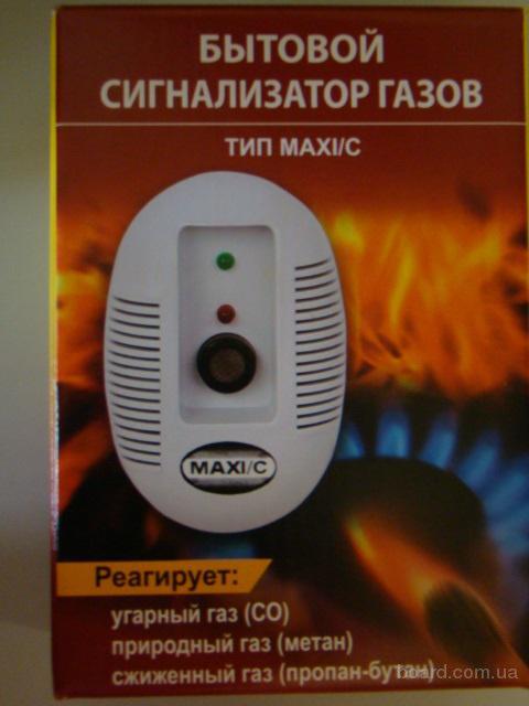 Сигнализаторы газа  Maxi/С (Польша)